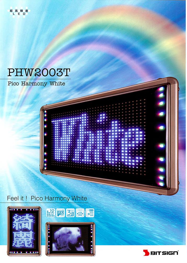 PHW2003T-1