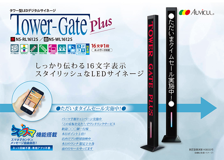 towergate-plus-1