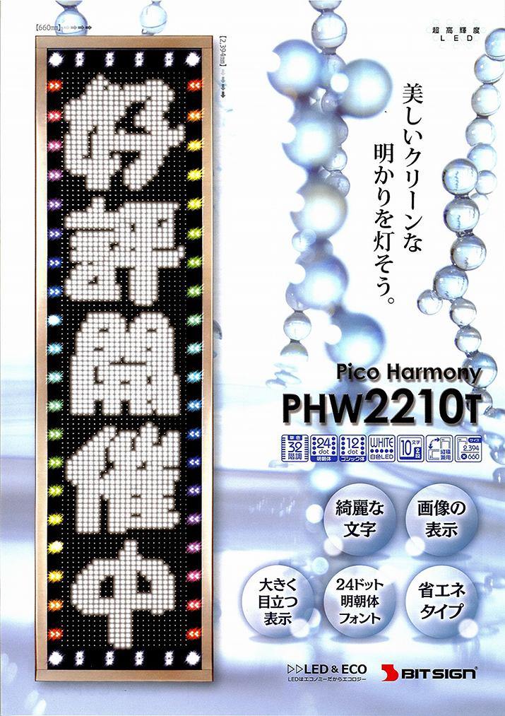 PHW2210T-1